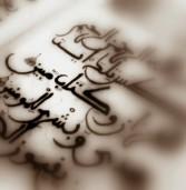 Religia islamică
